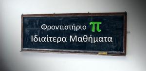 Idiaitera_mathimata