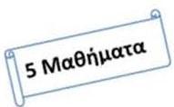 5_ma8hmata