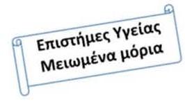 episthmes_ygeias